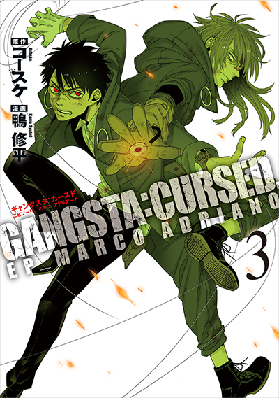 GS_CURSED3巻カバーA
